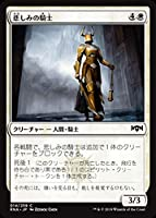MTG マジック:ザ・ギャザリング 悲しみの騎士(コモン) ラヴニカの献身(RNA-014) | 日本語版 クリーチャー 白