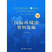 International Environmental Law Materials (Chinese-english)