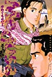 メドゥーサ(6) (ビッグコミックス)