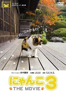 にゃんこ THE MOVIE 3 [DVD]