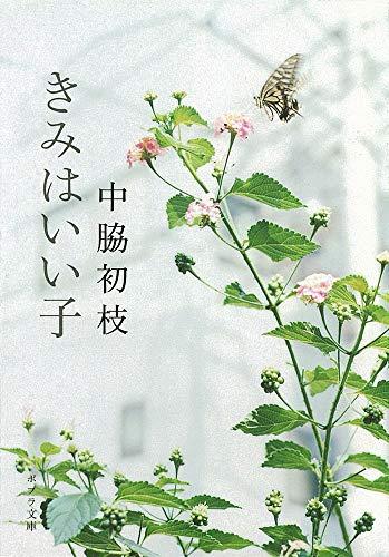 ([な]9-1)きみはいい子 (ポプラ文庫)