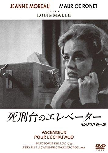死刑台のエレベーター HDリマスター版 [DVD] - ジャンヌ・モロー, モーリス・ロネ, ルイ・マル