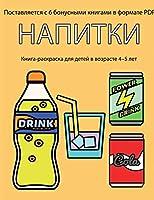 Напитки: В этой книге есть 40 страниц с расслабляющим&# (Книга-раскраска)