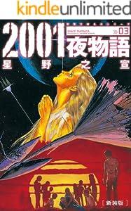 新装版 2001夜物語 3巻 表紙画像