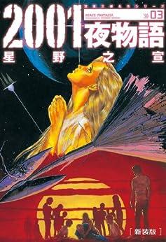 [星野之宣]の新装版 2001夜物語 : 3 (アクションコミックス)