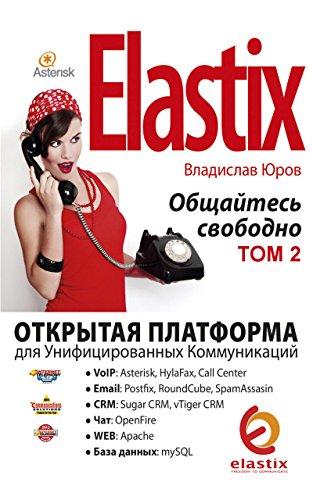 Elastix — общайтесь свободно:Открытая платформа для Унифицированных Коммуникаций (Russian Edition)