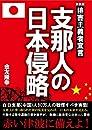 支那人の日本侵略: 新装版 排害主義者宣言