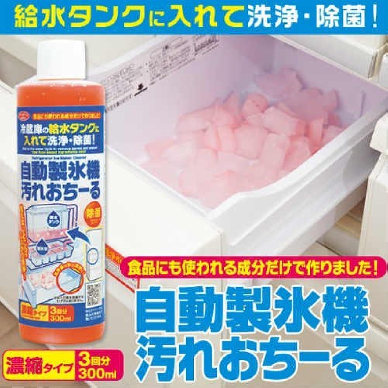 健全不確実予防接種するアイメディア 自動製氷機汚れおちーる 濃縮タイプ 300ml