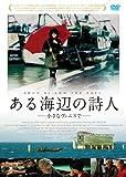 ある海辺の詩人 -小さなヴェニスで- [DVD] image