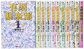 有閑倶楽部 文庫版 コミック 1-11巻セット (集英社文庫―コミック版)