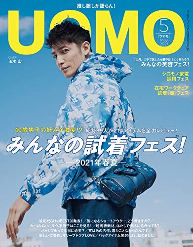 UOMO (ウオモ) 2021年5月号 [雑誌]