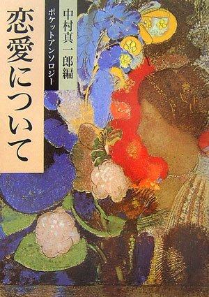 ポケットアンソロジー 恋愛について (岩波文庫)