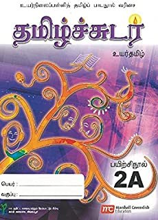 Higher Tamil Language Workbook 2A for Secondary Schools (HTLSS) (Tamil Sudar)
