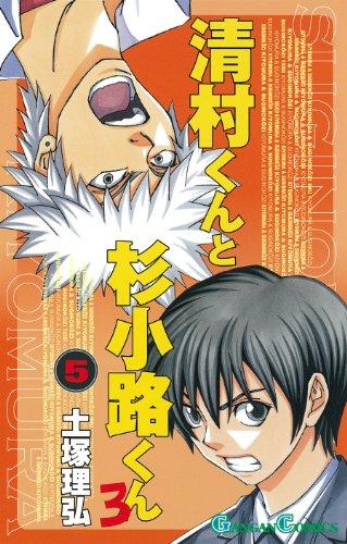 清村くんと杉小路くんろ(5) (ガンガンコミックス)