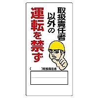 【331-15】リフト関係標識 取扱責任者以外
