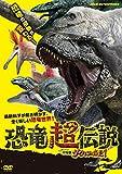 恐竜超伝説 劇場版ダーウィンが来た! [DVD] - ドキュメンタリー映画, 田辺誠一, 大塚寧々
