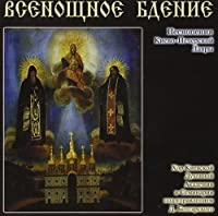 Hymns of the All Night Vigil by Kiev Theological Academy Choir (1995-08-02)