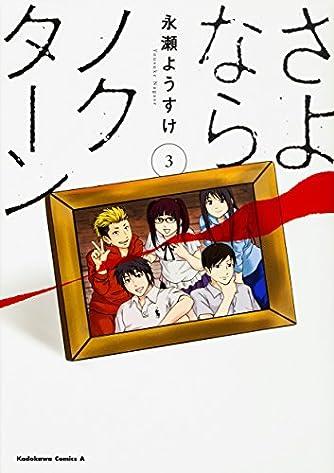さよならノクターン (3) (角川コミックス・エース)