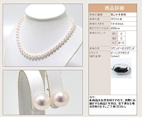 WSP真珠の卸屋さん『あこや真珠ネックレスセット』
