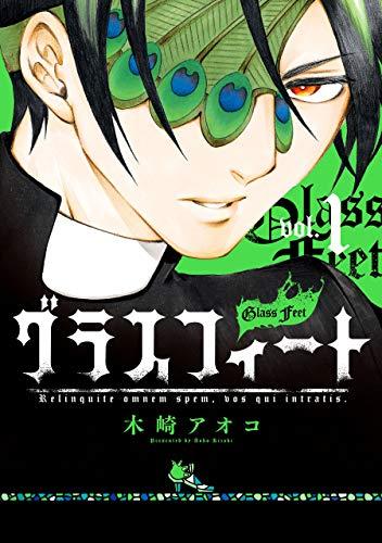 グラスフィート 1巻 (デジタル版ガンガンコミックスONLINE)