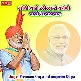 Modi Thari Leela Ro Koni payo Apram Par ghar Ghar Diya Jalaya (Rajshthani)
