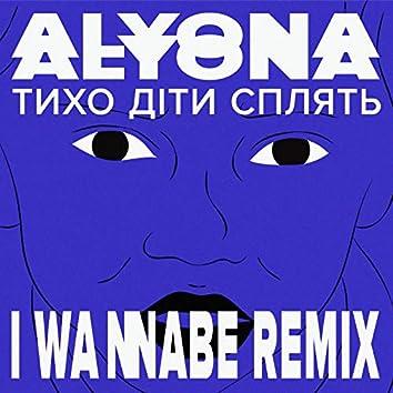 Тихо діти сплять (Tyho Dity Splyat) (I Wannabe Remix)