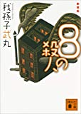 新装版 8の殺人 (講談社文庫)