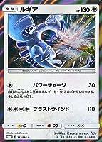 【2枚セット】ポケモンカードゲームSM 237/SM-P ルギア GXスタートデッキ2個同時購入キャンペーン