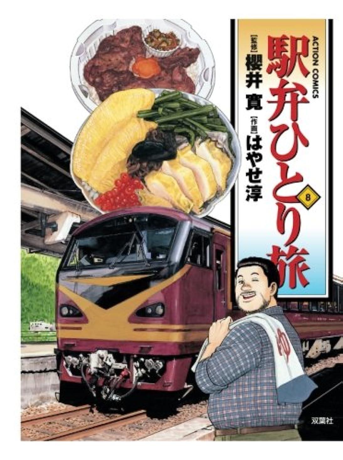 コンパクトブースト水平駅弁ひとり旅(8) (漫画アクション)