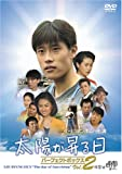 太陽が昇る日 パーフェクトボックスVol.2 [DVD] JVDD1320