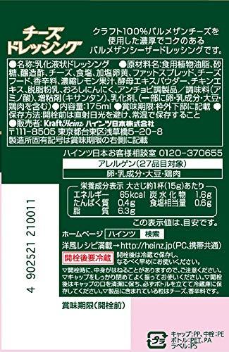 Kraft(クラフト)チーズドレッシングパルメザンシーザー【100%パルメザンチーズ使用】175ml×3本