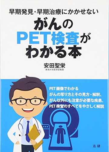がんのPET検査がわかる本