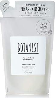 【詰め替え】BOTANIST(ボタニスト) ボタニカルシャンプー【スムース】425mL リニューアル 植物由来 ヘアケア ノンシリコン さらさら 指通り