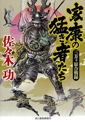 家康の猛き者たち 三方ヶ原合戦録 (時代小説文庫)