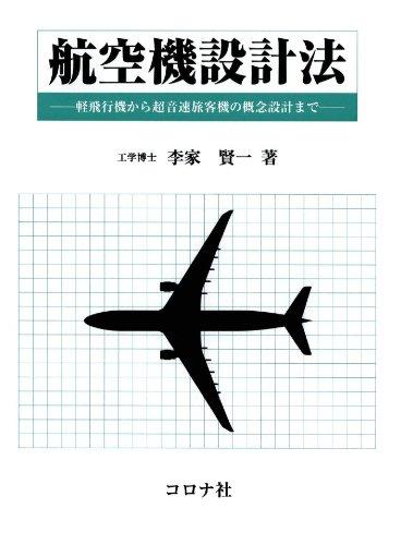 航空機設計法-軽飛行機から超音速旅客機の概念設計まで-