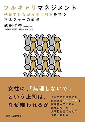 [武田 佳奈]のフルキャリマネジメント―子育てしながら働く部下を持つマネジャーの心得