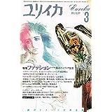 ユリイカ 1986年3月号 特集:ファッション
