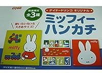 ミッフィー ハンカチ 全3種セット DyDo ダイドードリンコ オリジナル Miffy 使い方いろいろ 大きめサイズ