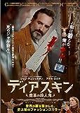 ディアスキン 鹿革の殺人鬼[DVD]