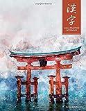 Kanji Essentials Practice Notebook: Torii Gate, Itsukushima Shrine