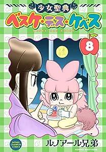 少女聖典 ベスケ・デス・ケベス 8 (少年チャンピオン・コミックス)