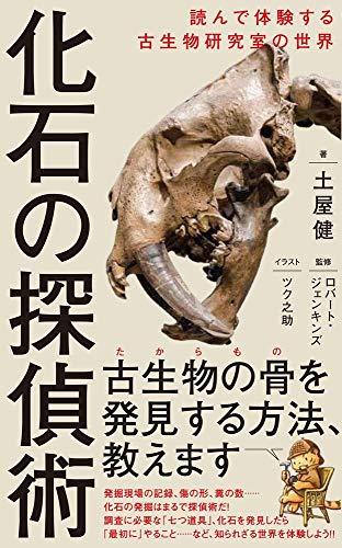 化石の探偵術 (ワニブックスPLUS新書)