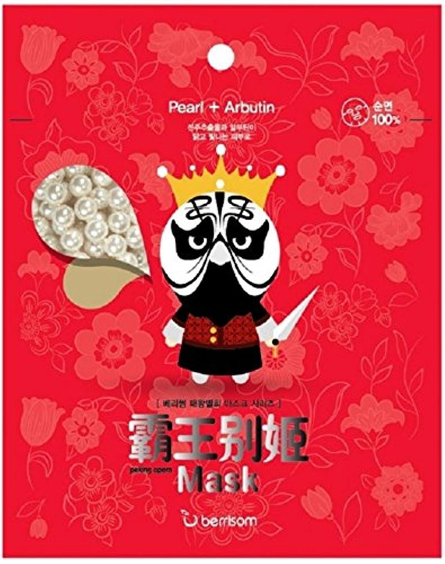 配送不公平恒久的ベリサム(berrisom)Peking Opera mask series #king