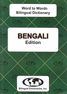 English-Bengali & Bengali-English Word-to-Word Dictionary: Suitable for Exams by C. Sesma (2010-11-02)