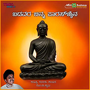 Badavara Chinna Paaras Jaina