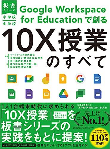 小学校・中学校 Google Workspace for Educationで創る10X授業のすべて