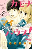 カモナ マイハウス! ベツフレプチ(2) (別冊フレンドコミックス)