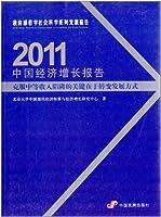 中国经济增长报告2011:克服中等收入陷进的关键在于转变发展方式