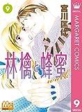林檎と蜂蜜walk 9 (マーガレットコミックスDIGITAL)