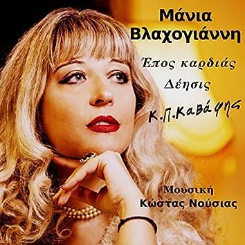 Epos Kardias & Deisis: 2 songs on poems by C.P. Cavafy